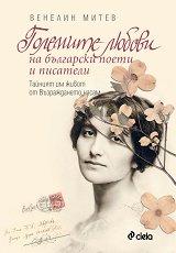 Големите любови на български поети и писатели - Венелин Митев -
