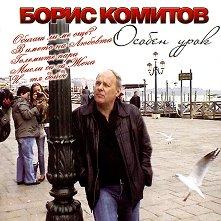 Борис Комитов - Особен урок - албум