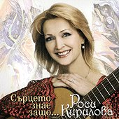 Роси Кирилова - Сърцето знае защо... - албум