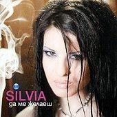 Силвия - Да ме желаеш - компилация