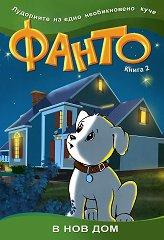 Фанто: В нов дом - книга 2 - Натали Станкович -