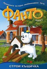 Фанто: Строи къщичка - книга 3 - Натали Станкович -