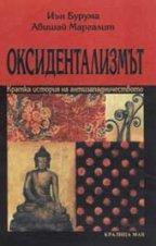 Оксидентализмът: Кратка история на антизападничеството - Авишай Маргалит, Иън Бурума -