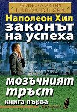 Законът на успеха : Книга първа: Мозъчният тръст - Наполеон Хил -