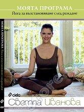 Моята програма: Йога за възстановяване след раждане - Светла Иванова - продукт