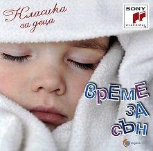 Класика за деца - Време е за сън - албум