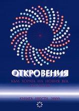 Откровения към хората на Новия век - книга 6 - Леонид Маслов -