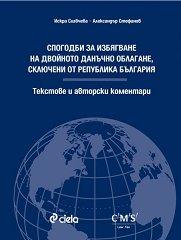 Спогодби за избягване на двойното данъчно облагане, сключени от Република България - Текстове и авторски коментари - Искра Славчева, Александър Стефанов -