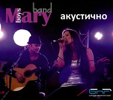 Mary boys band - Акустично -