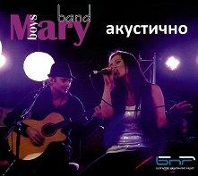 Mary boys band - компилация