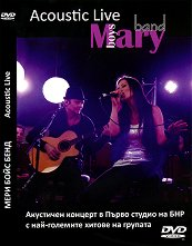 Mary boys band - албум