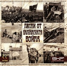 Песни от Балканската война - компилация