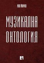 Музикална онтология - Иля Йончев -