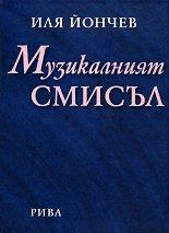 Музикалният смисъл - Иля Йончев -