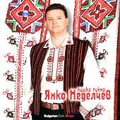 Янко Неделчев - Пушка пукна - албум
