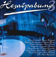 Незабравимо - 3 - албум
