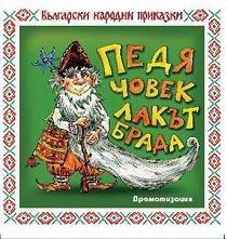 Български народни приказки: Педя човек лакът брада - албум