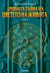 Древната тайна на Цветето на Живота - том II -