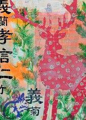 Oh Deer! - Червеният елен - Рут Грюнбейн (Ruth Grunbein) - пъзел