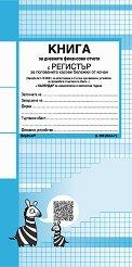 Касова книга за дневните финансови отчети -