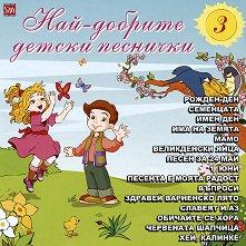 Най-добрите детски песнички 3 - албум