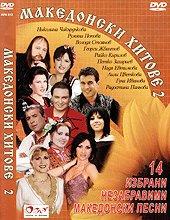 Македонски хитове 2 - компилация