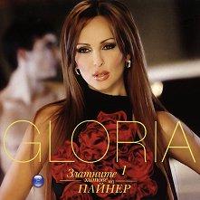 Златните хитове на Пайнер - 1: Глория -