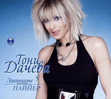 Златните хитове на Пайнер - 5: Тони Дачева -