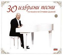 30 избрани песни по музика на Стефан Диомов - 2 CD - албум