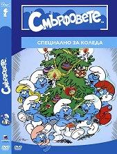 Смърфовете - Специално за Коледа - продукт