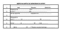 Адресна карта за хотел за българи -