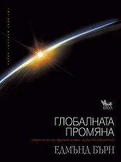 Глобалната промяна - Едмънд Бърн -