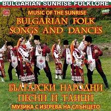 Български народни песни и танци - Музика с изгрева на слънцето - албум