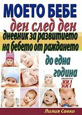 Моето бебе ден след ден - Дневник за развитието на бебето от раждането до една година - Лилия Савко -