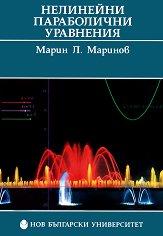 Нелинейни параболични уравнения - Марин Маринов -