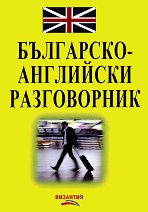 Българско-английски разговорник -