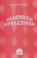 Славянски приказници -