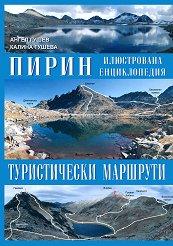 Пирин. Илюстрована енциклопедия: Туристически маршрути - Ангел Гушев, Калина Гушева -