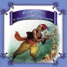 Аладин и вълшебната лампа -