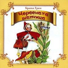 Братя Грим - Червената шапчица - албум