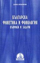 Българска фонетика и фонология - въпроси и задачи - Цонка Люцканова -
