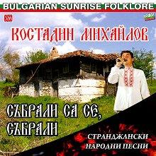 Костадин Михайлов - Събрали са се, събрали - албум