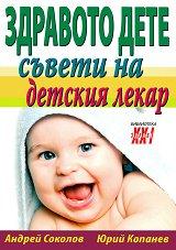 Здравото дете - съвети на детския лекар -
