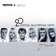 20 златни български хита - Черно и бяло - албум