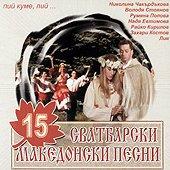 15 Сватбарски македонски песни - Пий куме, пий... - компилация