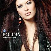 Полина - Сладко желание - албум