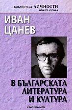 Иван Цанев в българската литература и култура - Пламен Дойнов -