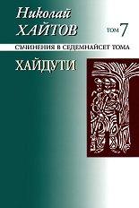 Николай Хайтов - съчинения в седемнайсет тома - том 7: Хайдути - Николай Хайтов -
