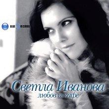 Светла Иванова - Любов и кафе - албум