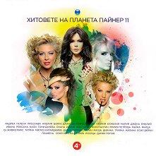 Хитовете на Планета Пайнер 11 - 4 CD - компилация